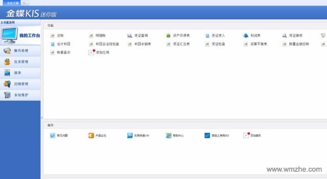 金蝶KIS迷你版软件截图