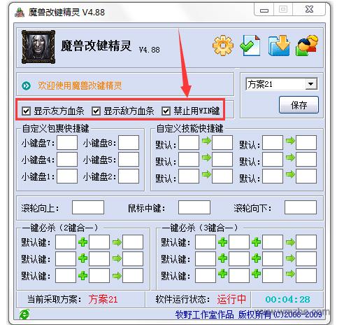 魔兽改键精灵软件截图