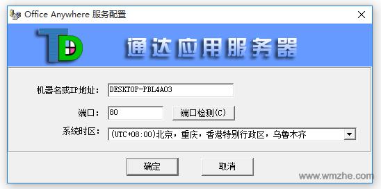 通达oa2011软件截图