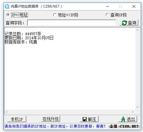 纯真ip地址数据库App截图