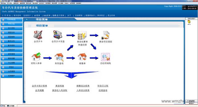车仆汽车美容快修管理系统软件截图