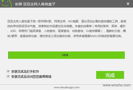 豆豆YY主持人音效盒子软件截图
