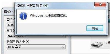 u盘无法格式化怎么办