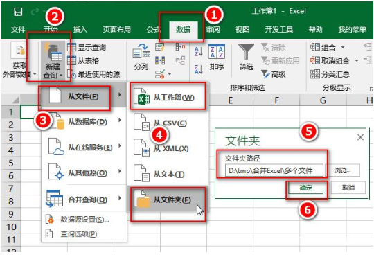 一分钟实现合并多个Excel表格,方法请了解