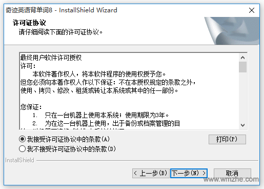 奇迹英语背单词软件截图