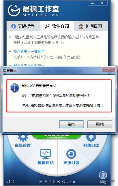 晨枫u盘维护工具软件截图