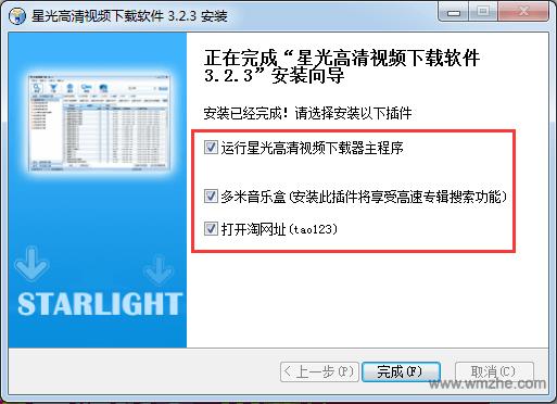 狂雷高清视频下载软件截图
