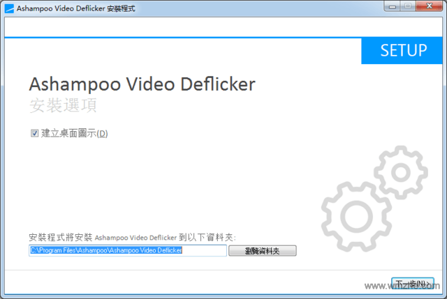 Ashampoo Video Deflicker软件截图