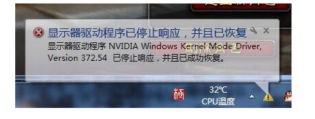 运行电脑时遇到显示器驱动程序已停止,快用这招