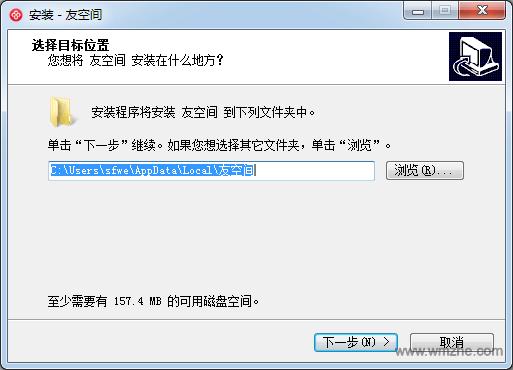 友空间客户端软件截图