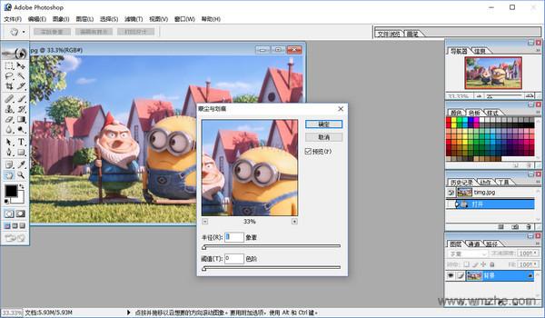 adobe photoshop7.0软件截图