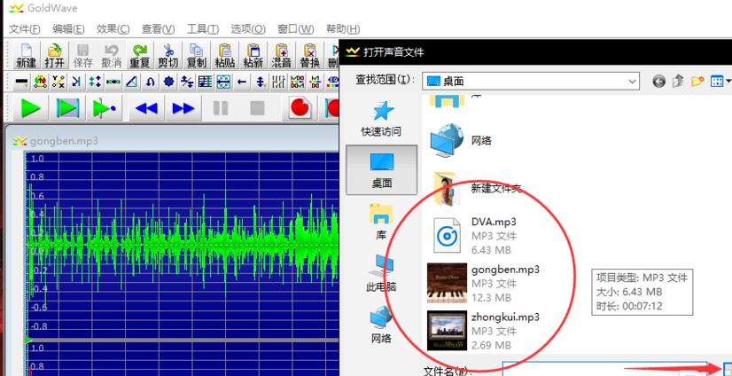 消除音频中的人声并不难,用Goldwave轻松实现