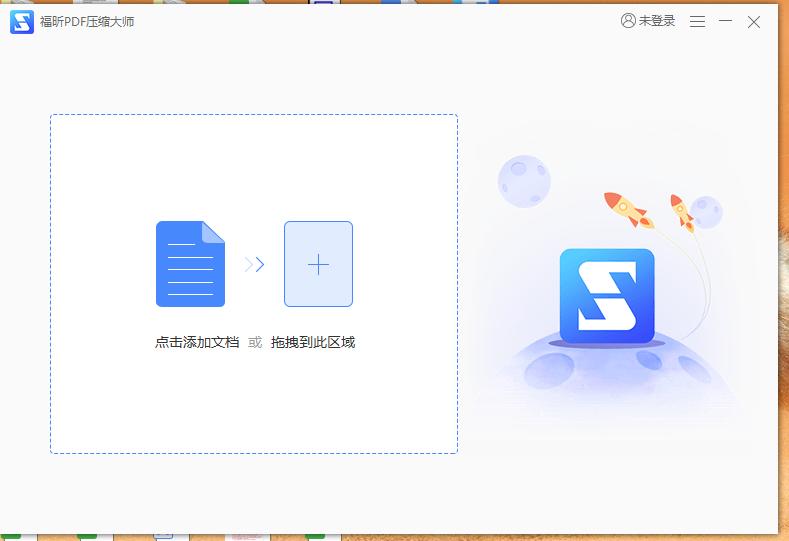 PDF压缩工具整理分享,绝对是精品