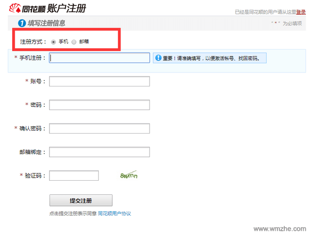 同花顺i问财选股软件软件截图