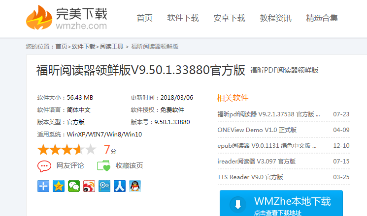 福昕阅读器PDF文件编辑教程,包教包会