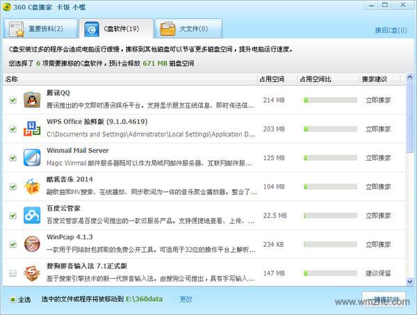 360c盘搬家 独立版软件截图