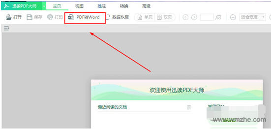 迅讀PDF大師軟件截圖