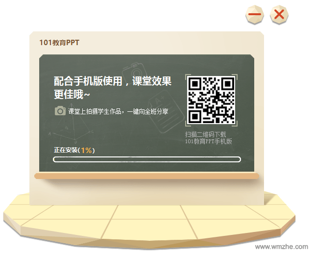 101教育PPT軟件截圖