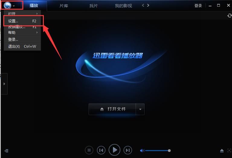 如何设置迅雷看看记录上次视频播放的进度?