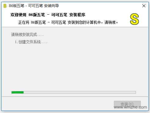 可可五笔86版软件截图