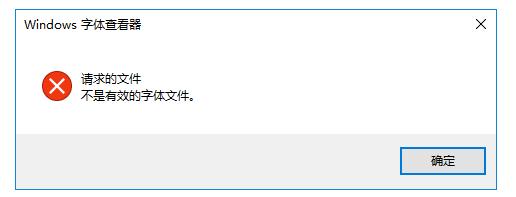 Win10提示字体包不是有效文件,原因之一是它