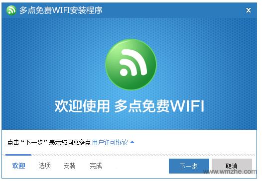 多点免费WIFI软件截图