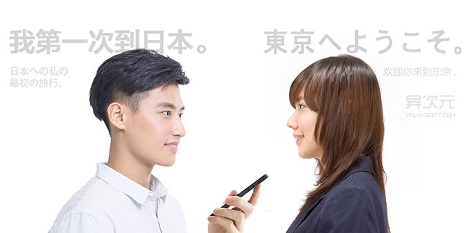 有了翻译君,走到哪里语言都不是问题,必备即时对话语音翻译软件