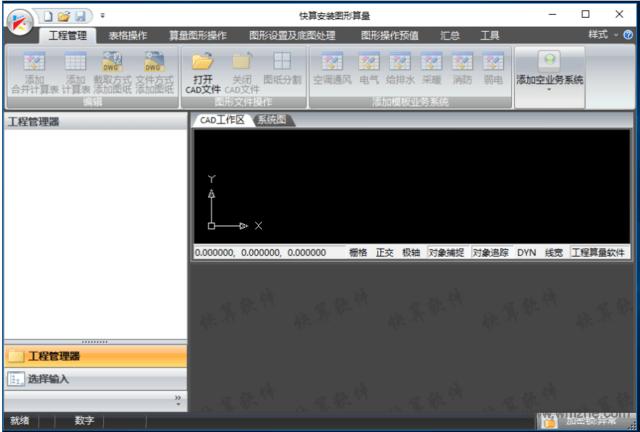 快算安装图形算量软件截图