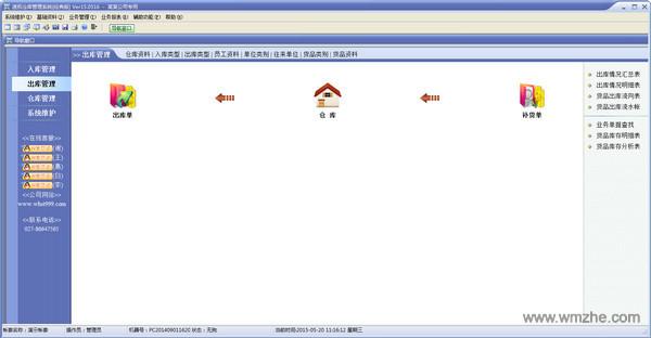 速拓仓库管理系统软件截图