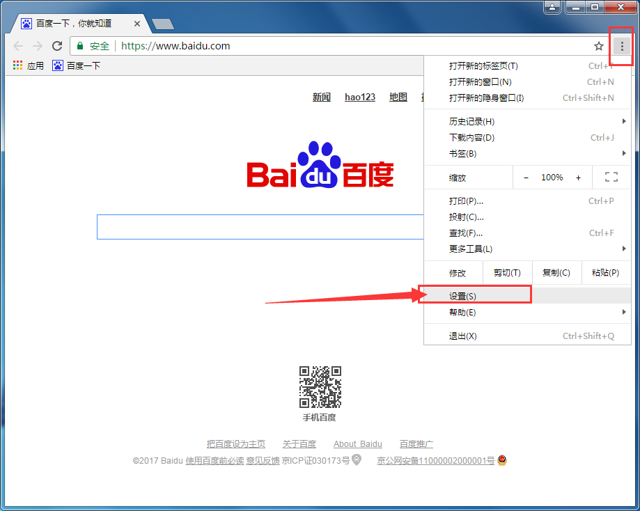 Chrome浏览器打开网站受到阻止该怎么办?