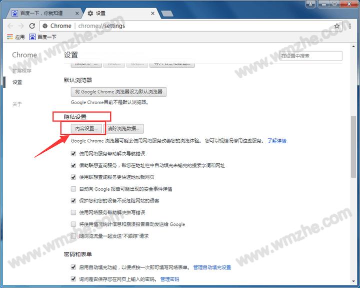 谷歌浏览器如何添加信任网址,谷歌浏览器添加信任网址的方法