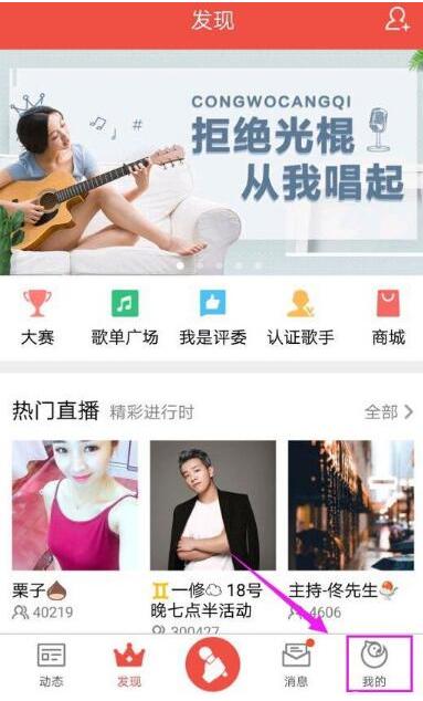 为QQ好友开通全民K歌VIP的图文流程