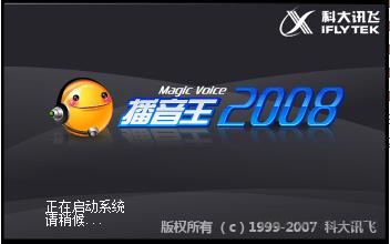 播音王2008软件截图