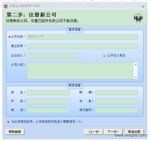 梵讯房屋管理系统软件截图