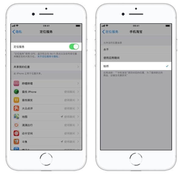 想修改iPhone手机的真实定位吗?方法奉上