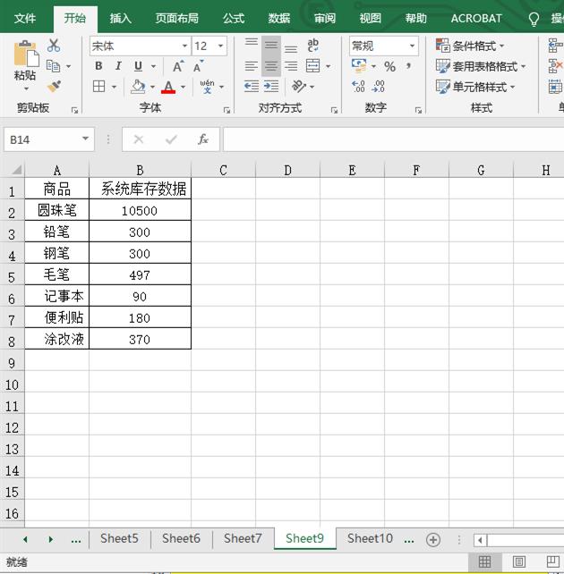 Excel跨表核对数据方法分享,一个函数就搞定