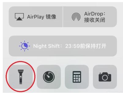 调用iPhone手电筒最简单的方法,了解下