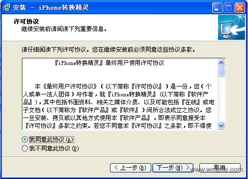 佳源iPhone转换精灵软件截图