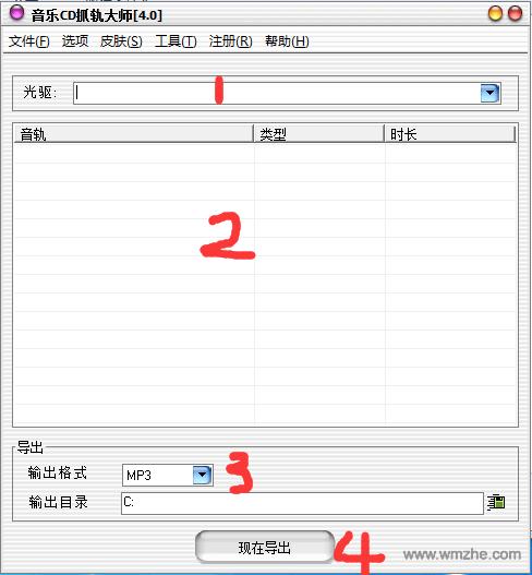 音乐CD抓轨大师软件截图