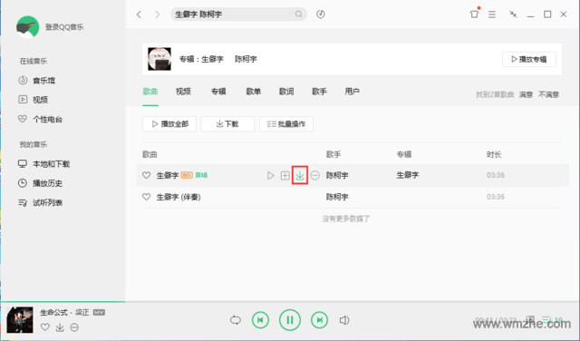 QQ音樂軟件截圖