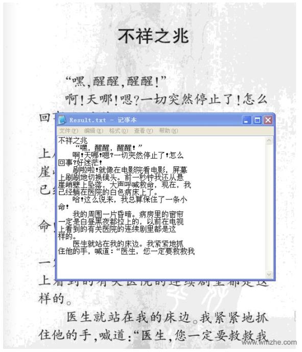 慧眼图像文字识别软件软件截图