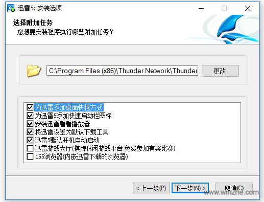迅雷5软件截图