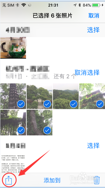 2个苹果手机之间如何使用AirDrop传照片