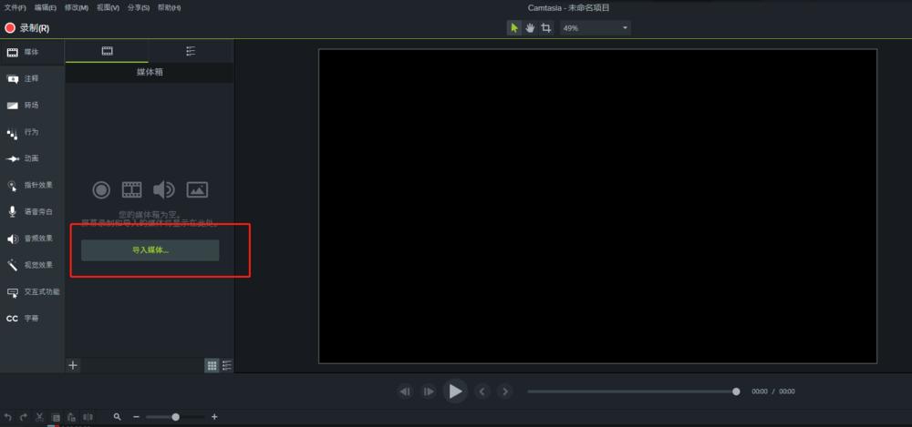 Camtasia视频编辑之添加局部模糊效果,轻松搞定