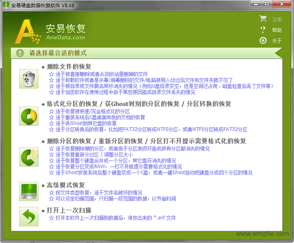 安易硬盘数据恢复软件软件截图