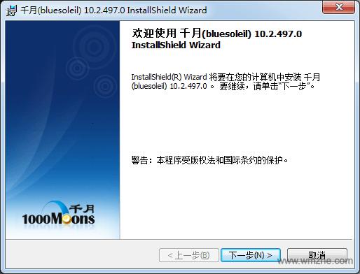 千月蓝牙驱动软件截图