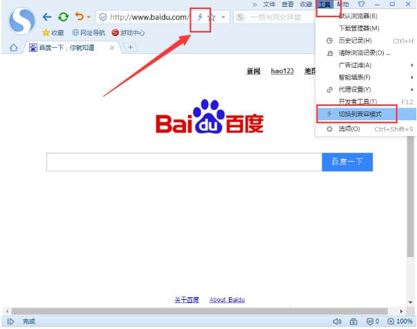 搜狗浏览器打开网页失败的图文处理操作