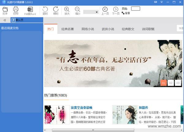 光速PDF阅读器软件截图