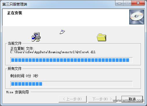 第三只眼监控软件软件截图
