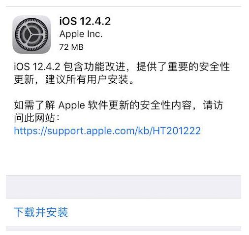 iOS 12.4.2正式版开始推送,专为旧设备定制